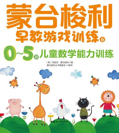0~5岁儿童数学能力训练