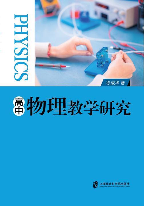 高中物理教学研究