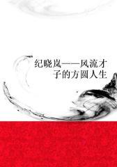 纪晓岚——风流才子的方圆人生