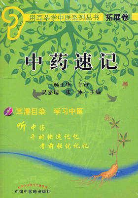 中药速记(用耳朵学中医系列丛书·拓展卷)