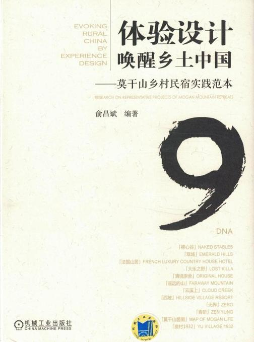 体验设计唤醒乡土中国——莫干山乡村民宿实践范本