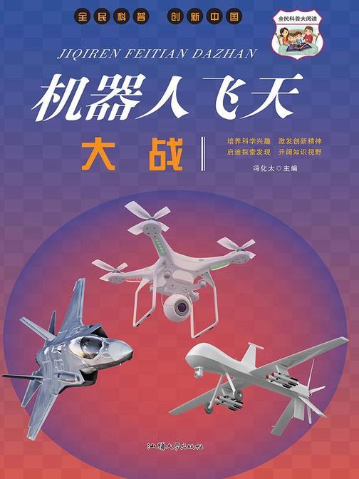 机器人飞天大战