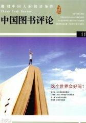 中国图书评论 月刊 2011年11期(电子杂志)(仅适用PC阅读)