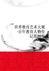 世界教育艺术大观·百年教育人物传记第20辑