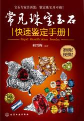 常见珠宝玉石快速鉴定手册