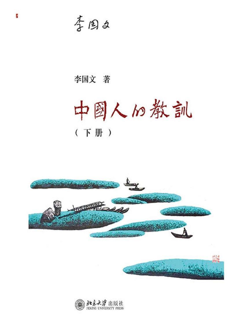 中国人的教训(下册)