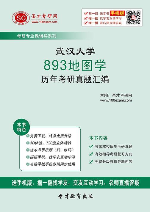 武汉大学893地图学历年考研真题汇编