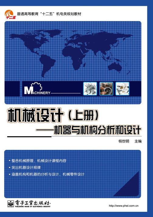 机械设计(上册)——机器与机构分析和设计