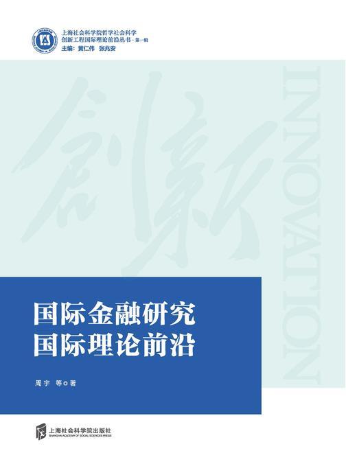 国际金融研究国际理论前沿