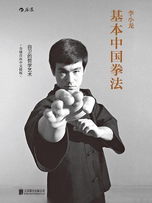 李小龙基本中国拳法:自卫的哲学艺术(全球首次中文授权,功夫大师李小龙倾囊分享中国拳法的训练方式与格斗技巧。)