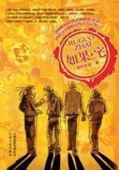 如果·宅:四亿中国网民的青春记忆(试读本)