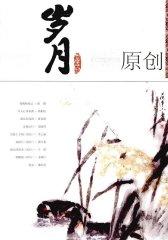 岁月 月刊 2011年11期(电子杂志)(仅适用PC阅读)