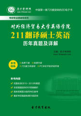 [3D电子书]圣才学习网·对外经济贸易大学英语学院211翻译硕士英语历年真题及详解(仅适用PC阅读)