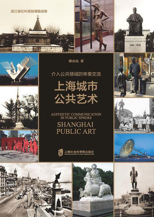 介入公共领域的审美交流:上海城市公共艺术