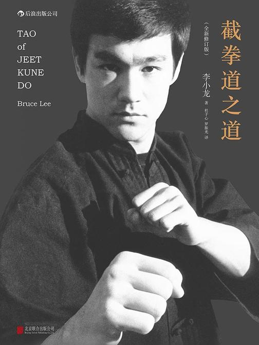 截拳道之道(全球首次授权中文版,永不过时的截拳道理论经典,深度揭示《李小龙技击法》的精神内核。)