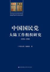 中国国民党大陆工作组织研究:1950-1990