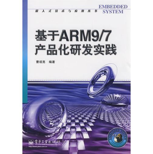 基于ARM9/7产品化研发实践(仅适用PC阅读)