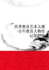 世界教育艺术大观·百年教育人物传记第27辑