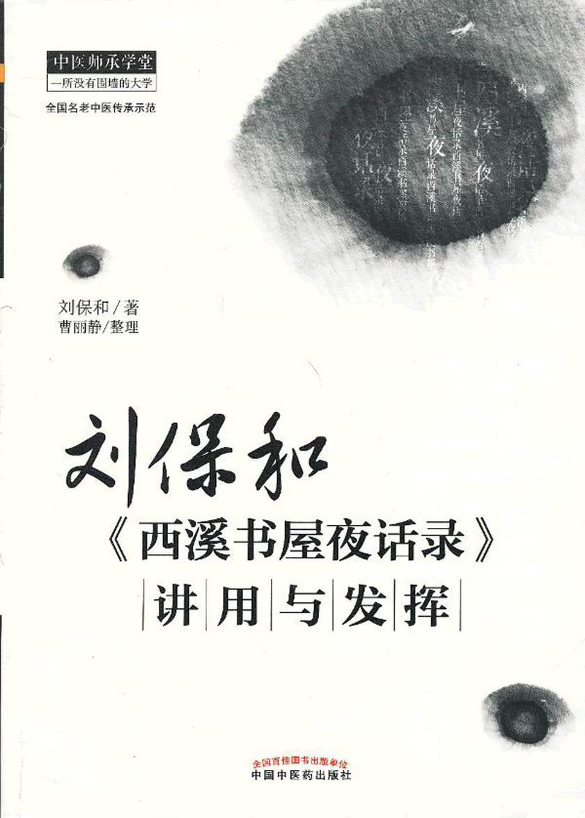刘保和《西溪书屋夜话录》讲用与发挥(中医师承学堂)