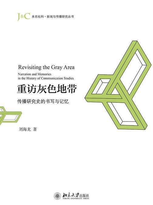 重访灰色地带:传播研究史的书写与记忆(未名社科·新闻与传播研究丛书)