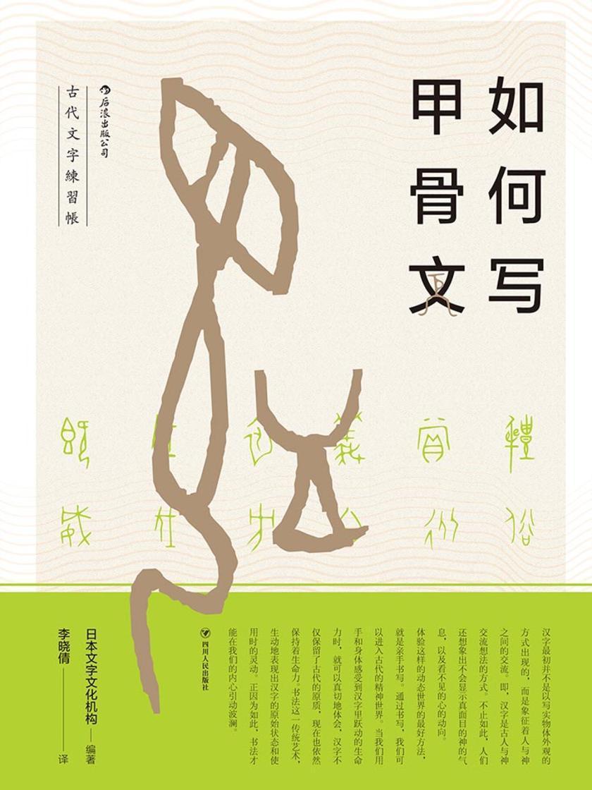 如何写甲骨文(依托白川静的汉字研究,手把手教你写好甲骨文。)