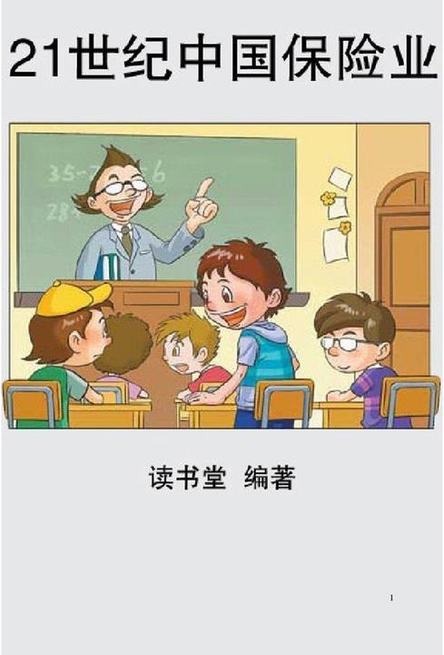世纪中国保险业