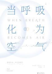 当呼吸化为空气(免费精选版)
