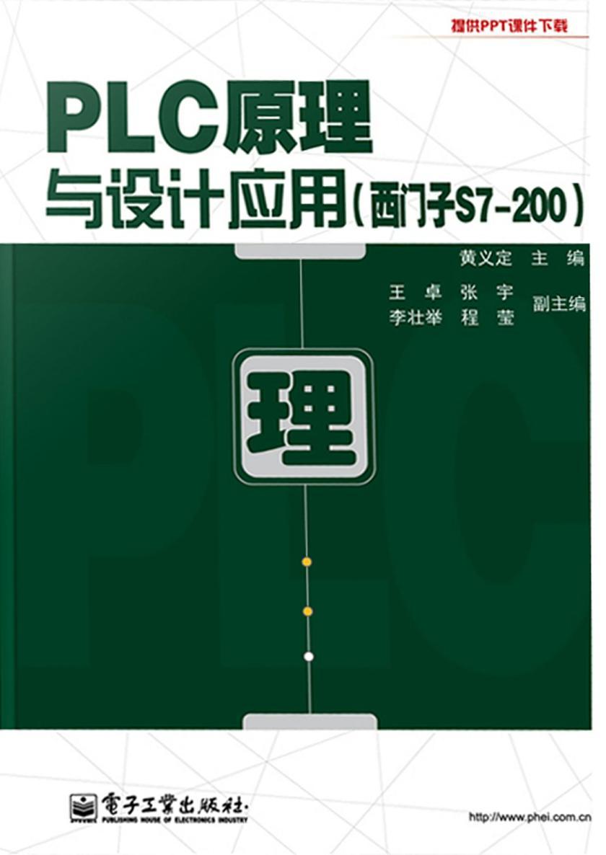 PLC原理与设计应用(西门子S7-200)