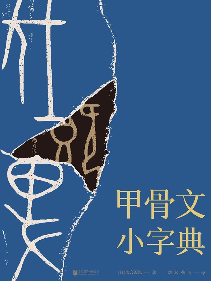 甲骨文小字典(一本兼及知识介绍与查阅功能的实用甲骨文字典,解析甲骨文,呈现汉字的源流、嬗变。)