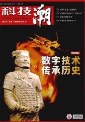 科技潮 月刊 2011年11期(电子杂志)(仅适用PC阅读)