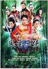 风尘三侠之红拂女(影视)