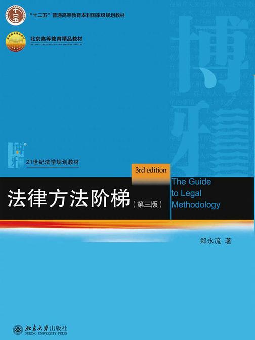 法律方法阶梯(第三版)(21世纪法学规划教材)