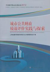 城市公共财政绩效评价实践与探索(2012)(中国城市财政发展报告)