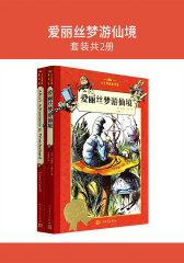 爱丽丝梦游仙境(套装共2册)