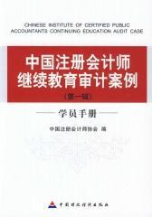 中国注册会计师继续教育审计案例.学员手册.第一辑