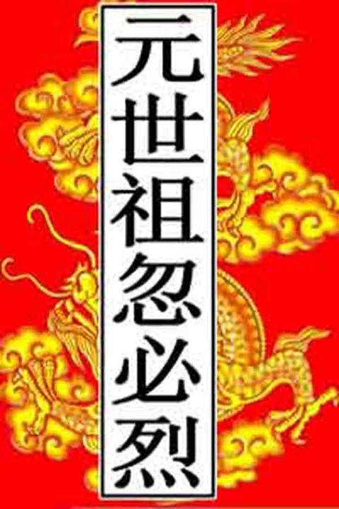 元-世祖忽必烈