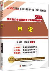 中公版2015省考四川省公务员考试用书专用系列教材申论(试读本)