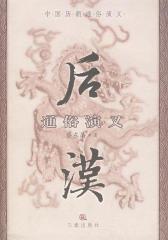 后汉通俗演义(1)