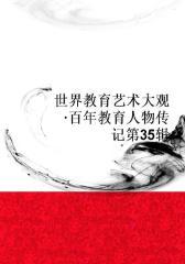 世界教育艺术大观·百年教育人物传记第35辑