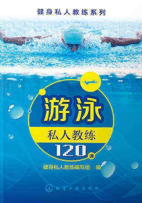 健身私人教练系列--游泳私人教练120课