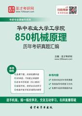 华中农业大学工学院850机械原理历年考研真题汇编