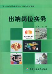 会计岗位实务系列教材·岗位技能课程:出纳岗位实务