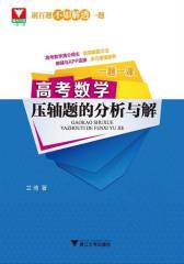 浙大优学·一题一课:高考数学压轴题的分析与解