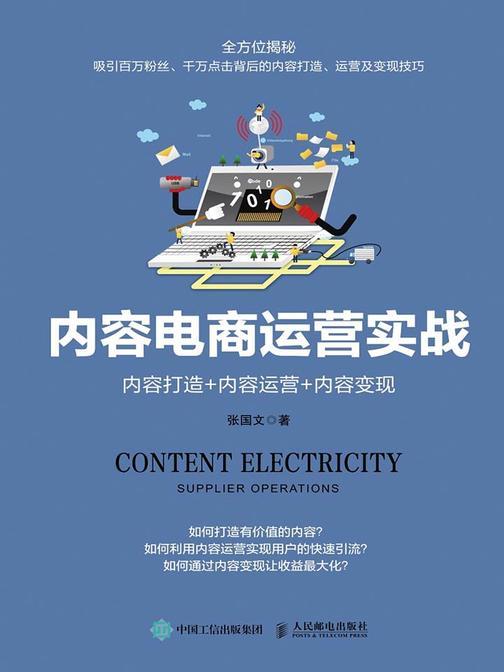 内容电商运营实战:内容打造+内容运营+内容变现