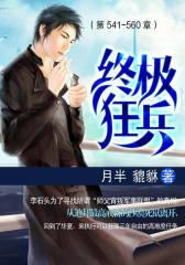 终极狂兵(第541-560章)