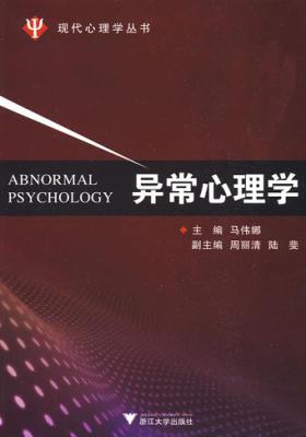 异常心理学(仅适用PC阅读)