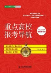 重点高校报考导航(2014~2015年最新修订版)(试读本)