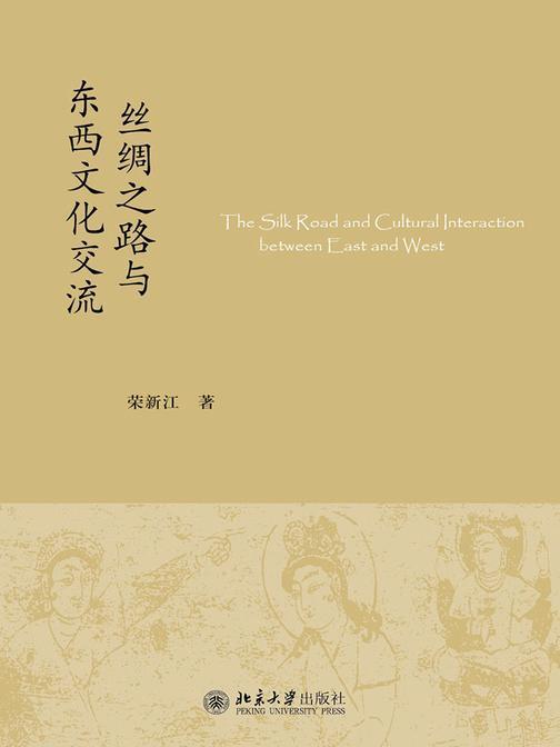 丝绸之路与东西文化交流(未名中国史丛刊)