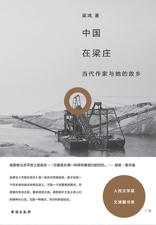 中国在梁庄:当代作家与她的故乡