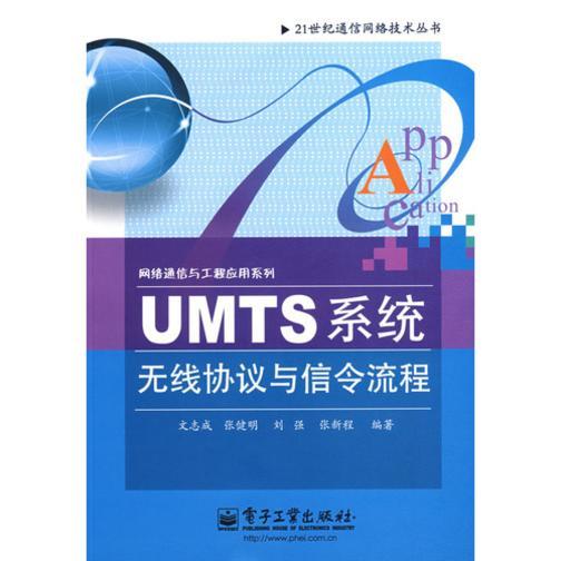 UMTS 系统无线协议与信令流程——从R99到HSDPA和HSUPA